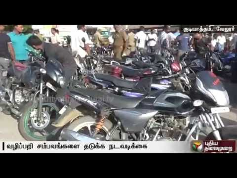 Vehicle inspection at Gudiyatham and surrounding areas following incidents of waylaying