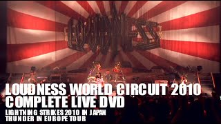 LOUDNESS「LOUDNESS WORLD CIRCUIT 2010 COMPLETE LIVE DVD」ダイジェスト