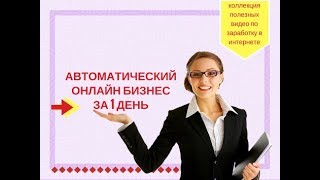Идеи для заработка в интернете. Автоматический онлайн бизнес за 1 день