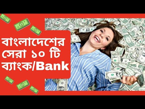 Top 10 Bank in Bangladesh