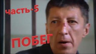 Мощный фильм про невероятный побег  Цена свободы ( Побег ) Русские детективы