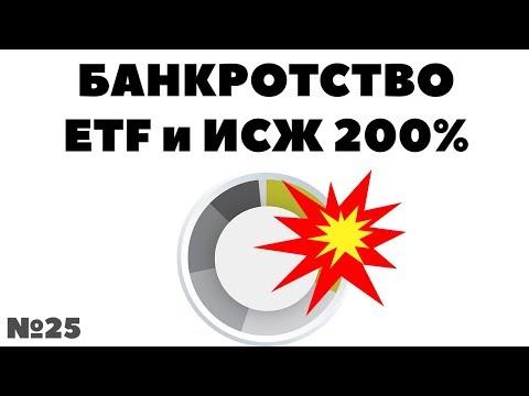 Миллион с нуля №25: Банкротство ETF-провайдера. ИСЖ и Finex ETF