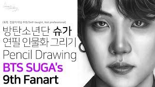 9th BTS SUGA fanart drawing / …