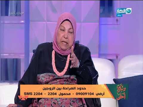 وبكرة أحلى | د. سعاد صالح : حرام الخاطب يقول لخطيبته بحبيك فى التليفون
