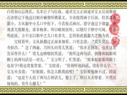 《红楼梦》 第八回 贾宝玉奇缘识金锁 薛宝钗巧合认通灵