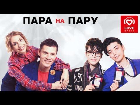 Кристиан и Даниел Костовы в шоу «Пара Напрокат»