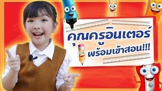 ครูอินเตอร์แสนดี vs นักเรียนแสนซน!! EP.10 l น้องอินเตอร์ป่วน ชวน SMART