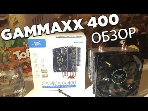 Кулер gammaxx 400 -||- обзор+распаковка