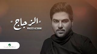 Waleed Al Shami ... Al Zujaj - 2020 | وليد الشامي ... الزجاج - بالكلمات
