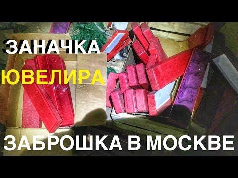 Заброшка в Москве. Подвал Заначка Ювелира!