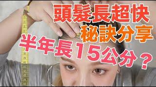 頭髮長得很慢怎麼辦?簡單養髮小秘訣讓你頭髮長得飛快RRR
