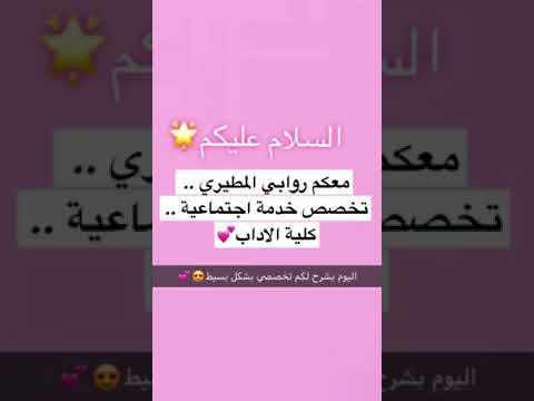 تخصص الخدمة الاجتماعية جامعة الملك سعود اضاءة تخصصي ٢٠١٨ Youtube