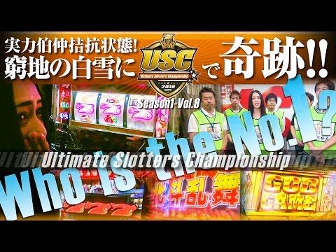 USC -Ultimate Slotters Championship- vol.9