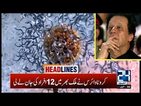 4am News Headlines | 29 March 2020 | 24 News HD