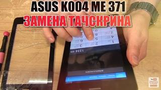 видео Ремонт планшета ASUS Fonepad ME373CG