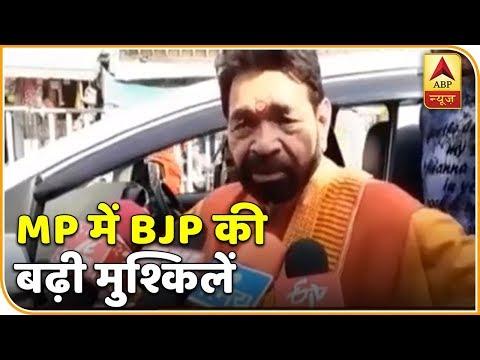मध्य प्रदेश में बीजेपी की बढ़ी मुश्किलें, बागी नेता रामकृष्ण कुसमरिया निर्दलीय लड़ेंगे चुनाव