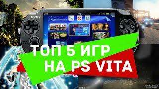 🔥ТОП 5 ЛУЧШИХ ФАЙТИНГОВ ДЛЯ PS Vita!!!