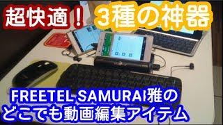 【どこでも動画編集】FREETEL SAMURAI雅で動画編集するための3種の神器!これで快適に雅で動画編集だっ! thumbnail