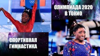 Олимпиада 2020 в Токио спортивная гимнастика Симона Байлз не будет выступать ещё в одном турнире