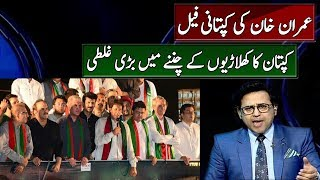 Why Imran Khan Fail In Politics, Big Truth Revealed | Bedharak | Pakistani Talkshow | 19 April 2019