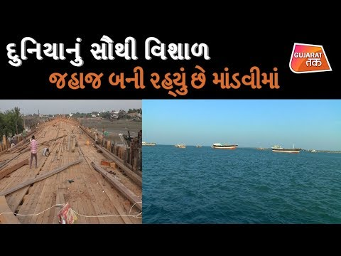 World's Biggest Ship is Being Constructed in Mandvi   Gujarat Tak