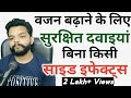Safe Medicine For Gain Weight ||Hindi