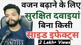 Safe Medicine For Gain Weight ||Hindi