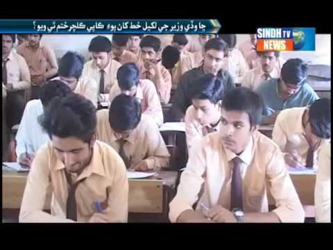 Copy Culture in SSC Exam 2017 Report - Sindh TV News
