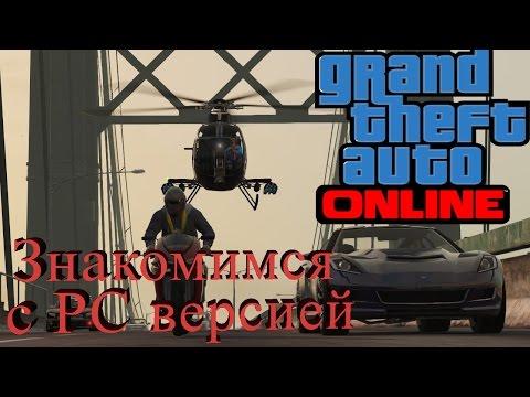 Grand Theft Auto 5 дата выхода, системные требования