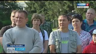 Вести Эл Алтай 07/08/19 17:00