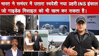 TOP5   भारत ने समंदर में उतारा स्वदेशी नया प्रहरी INS Imphal   defense update   Indian navy