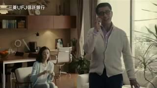 三菱UFJ信託銀行 テレビCM 三菱UFJ知らないの? 生前贈与『夫婦の相談』...