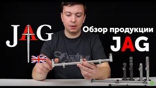 Карпфишинг TV :: обзор продукции JAG