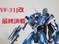【マクロス玩具レビュー】 魂ネイションズ2017限定販売  DX超合金VF-31J改 ジークフ…