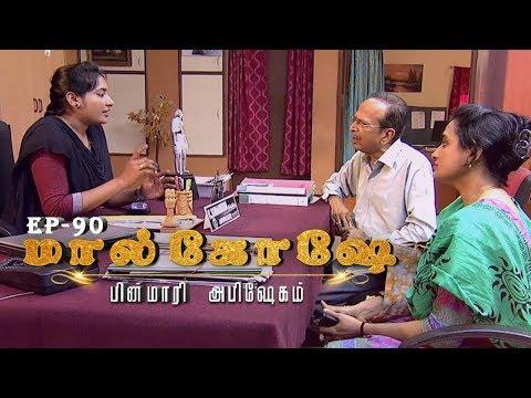 Malqowshe // மால்கோஷே | Episode 90