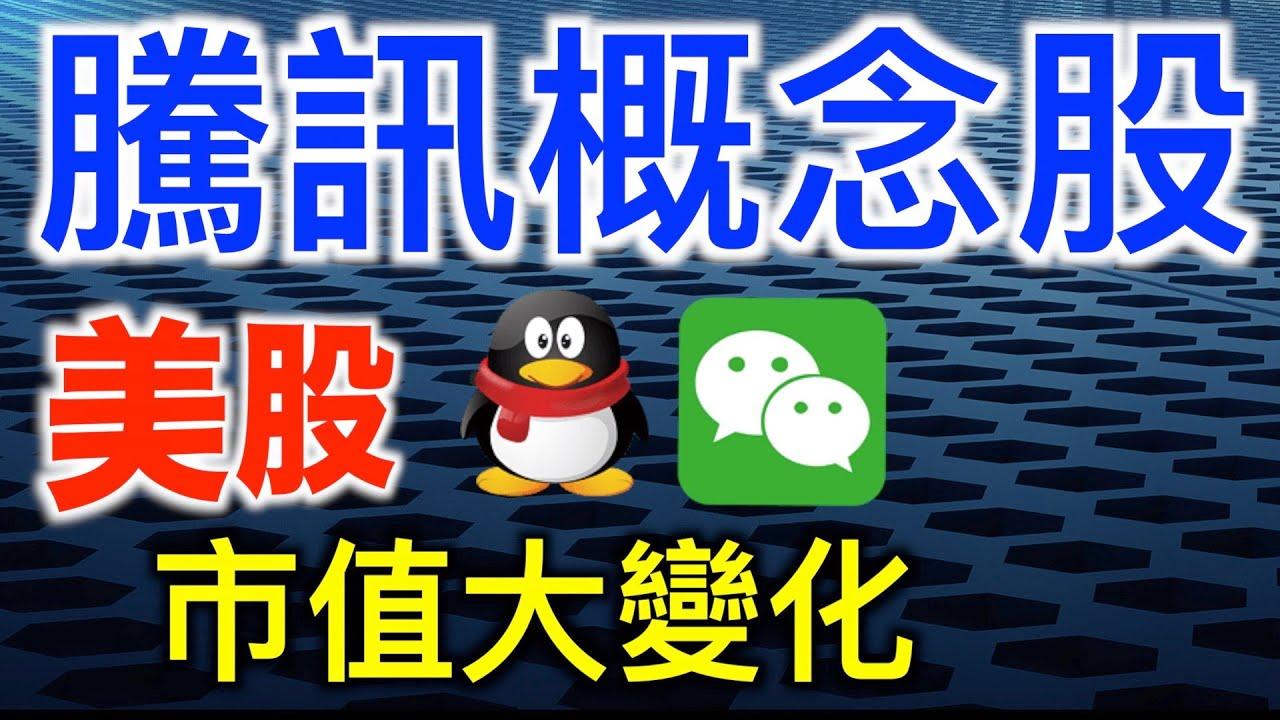 【騰訊自家投資系列之二】騰訊系(美股) 2018-2020 市值大變動 - YouTube