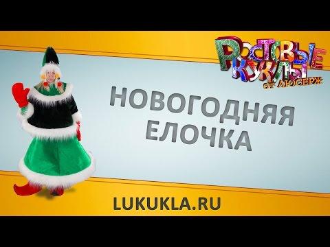 Cмотреть видео онлайн Новогодний костюм Елка от Люсерж