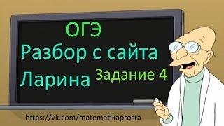 Подготовка к ОГЭ Алгебра задание 4 (  ЕГЭ / ОГЭ 2017)