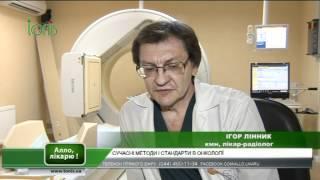 Онкологическая клиника ИННОВАЦИЯ часть 2 из 2(Современная онкология. Европейские стандарты диагностики и лечения рака в онкологической клинике ИННОВАЦЯ., 2012-04-28T06:22:32.000Z)
