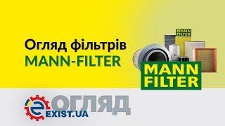 Огляд фільтрів Mann-Filter | Обзор фильтров Mann-Filter: топливные, масляные, воздушные. Отзывы