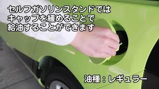 給油の方法