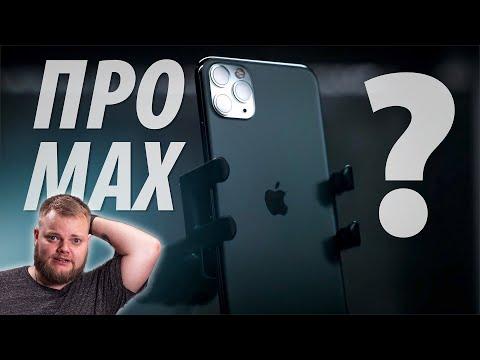 Apple, это провал. Впечатления от презентации и IPhone 11 Pro Max!