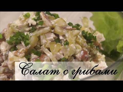 Вкуснейшее блюдо Вкуснейший салат с грибами. Обалденный вкус, рекомендую