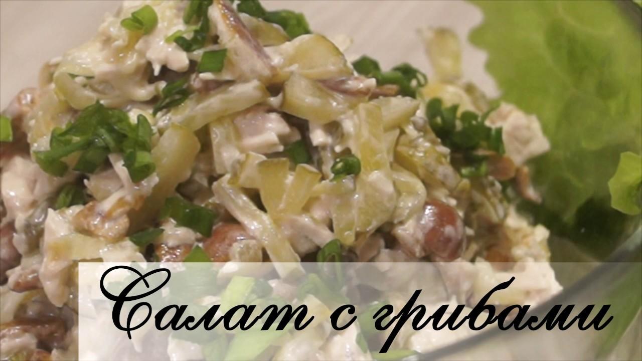 Вкуснейший салат с грибами. Обалденный вкус, рекомендую ...