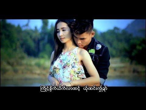 poe karen song ၊ က်ံဳပ္ုကိုဝ္မူး ၊ အဲဖါန္ (official MV)