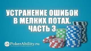 Покер обучение | Устранение ошибок в мелких потах. Часть 3