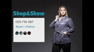 LORICCI Жакет «Лэйла». «Shop and Show» (мода)