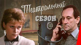 Театральный сезон (1989) фильм