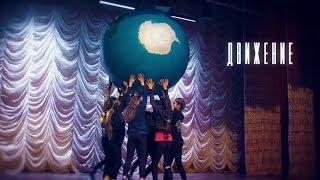 Промо хореографическая студия 'ДВИЖЕНИЕ'