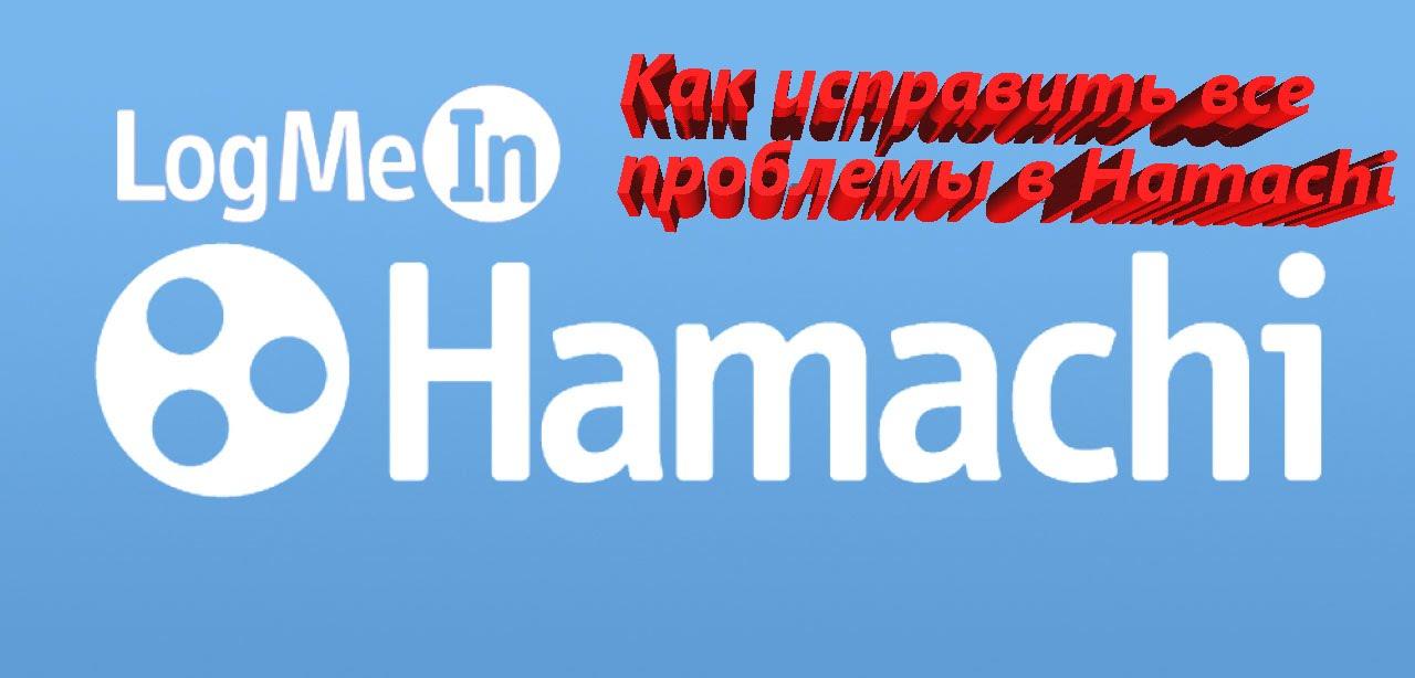 Хамачи Туннель Через Ретранслятор Как Исправить Видео